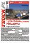 Tygodnik TRUCK.PL 1283/2019
